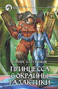 Злотников Роман - Принцесса с окраины Галактики