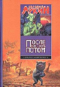 Лукин Евгений - После нас - хоть потом